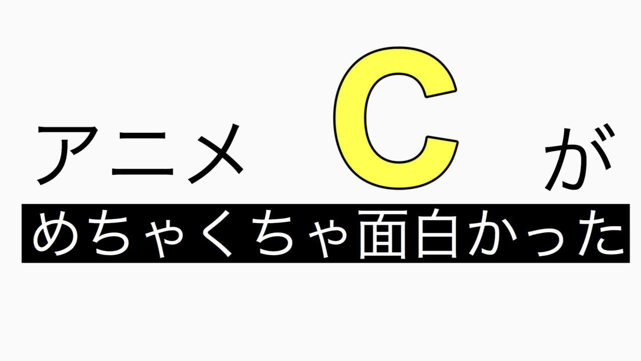 アニメ C