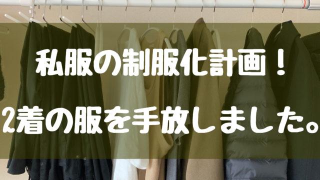 私服の制服化計画
