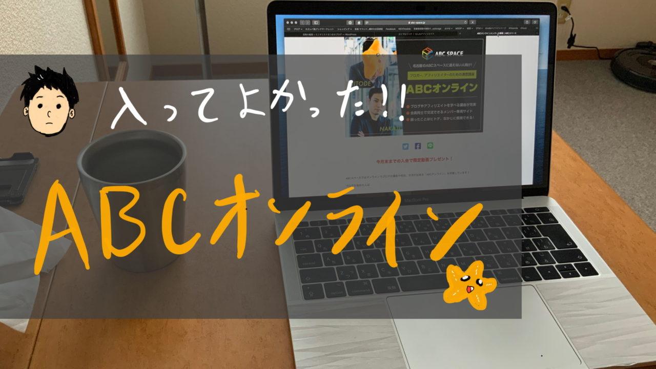 ABCオンライン